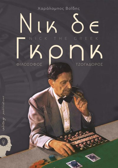 Νικ δε Γκρηκ, Φιλόσοφος - Τζογαδόρος, Χαράλαµπος Βοΐδης, Εκδόσεις iWrite - www.iWrite.gr