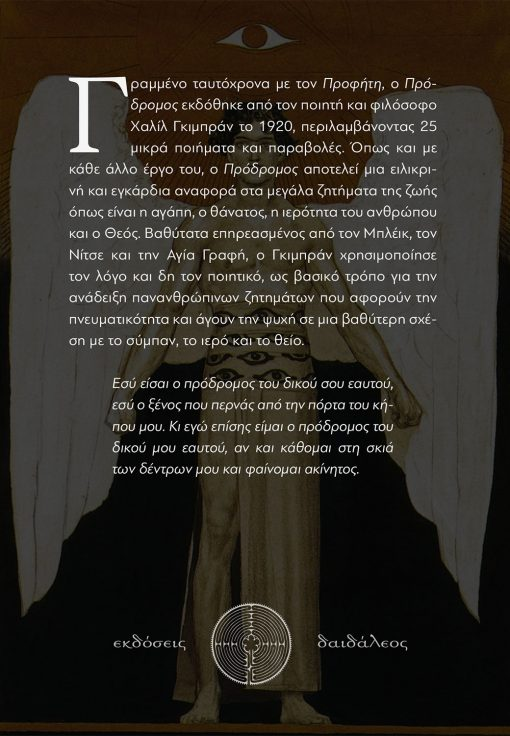 Kahlil Gibran - Ο Πρόδρομος, Εκδόσεις Δαιδάλεος - www.daidaleos.gr
