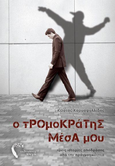 Ο τρομοκράτης μέσα μου, Κώστας Καρυοφυλλίδης, Εκδόσεις Πηγή - www.pigi.gr