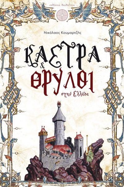 Κάστρα & Θρύλοι στην Ελλάδα, Νικόλαος Κουμαρτζής, Εκδόσεις Δαιδάλεος - www.daidaleos.gr