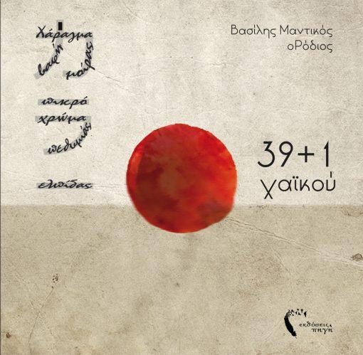 39+1 χαϊκού, Βασίλης Μαντικός, Εκδόσεις Πηγή - www.pigi.gr