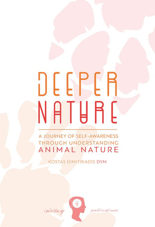 Deeper Nature, Kostas Dimitriadis, Εκδόσεις iWrite - www.iWrite.gr