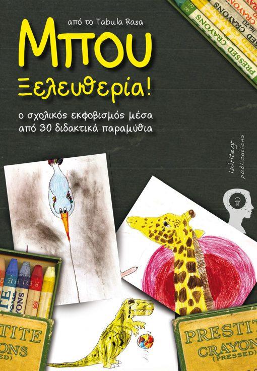 Μπου Ξελευθερία!, συλλογικό έργο, εκδόσεις iWrite - www.iWrite.gr