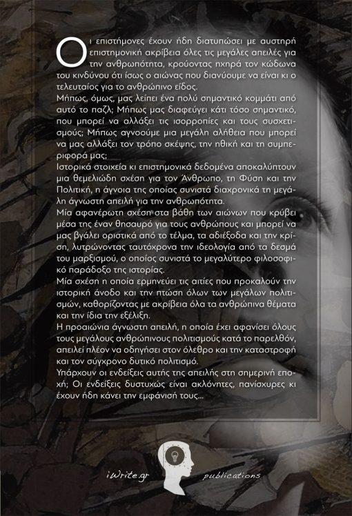 Η Άγνωστη Απειλή, Χρήστος Ξενοκώστας, Εκδόσεις iWrite - www.iWrite.gr