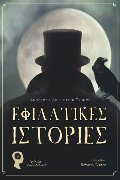 Εφιαλτικές Ιστορίες, Ανθολογία Διηγημάτων Τρόμου, Συλλογικό έργο, Εκδόσεις iWrite - www.iWrite.gr