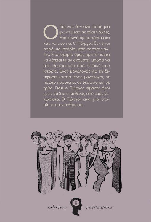 """""""με λένε Γιώργο"""", Δηµήτρης Οικονόµου, Εκδόσεις iWrite - www.iWrite.gr"""