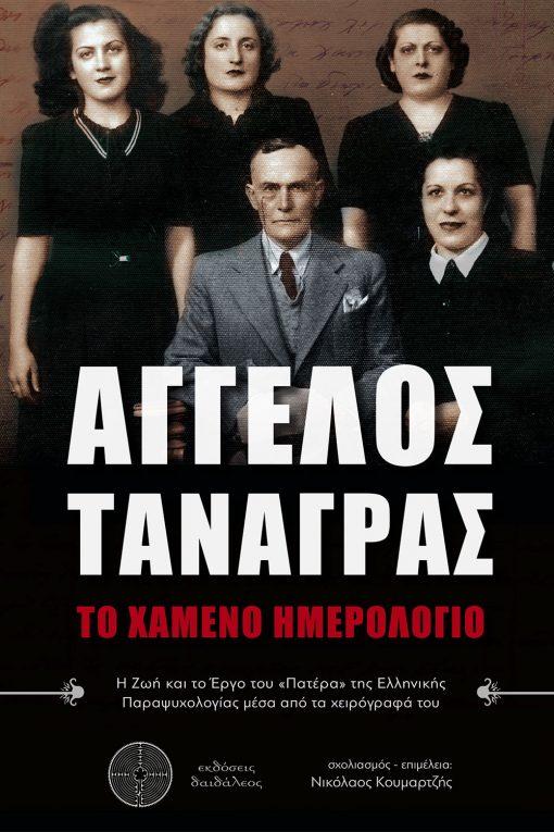Άγγελος Τανάγρας: Το Χαμένο Ημερολόγιο, Νικόλαος Κουμαρτζής, Εκδόσεις Δαιδάλεος - www.daidaleos.gr