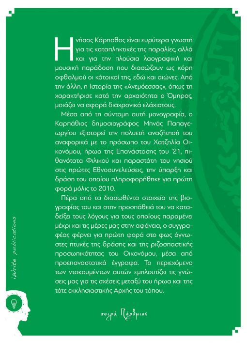 O Ηρωας Χατζηλίας Οικονόµου - Άγνωστες πτυχές της δράσης του (Μονογραφία), Μηνάς Παπαγεωργίου, Εκδόσεις iWrite - www.iWrite.gr