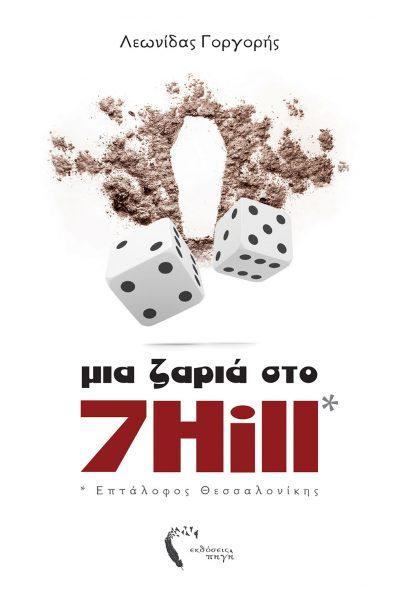 Μια ζαριά στο 7Hill, Λεωνίδας Γοργορής, Εκδόσεις Πηγή - www.pigi.gr