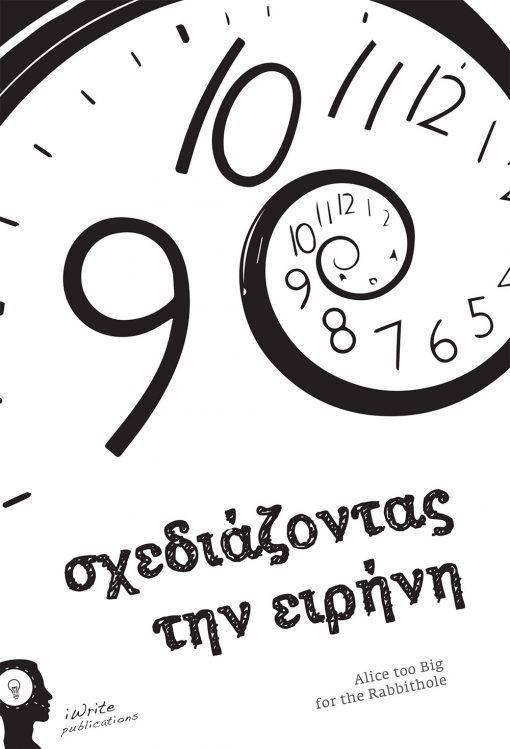 Σχεδιάζοντας την Ειρήνη, Alice too Big for the Rabbithole, Εκδόσεις iWrite - www.iWrite.gr