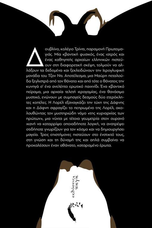 Μαύρη Πεταλούδα, Μαρία Ζαχαράκη, Εκδόσεις Πηγή - www.pigi.gr