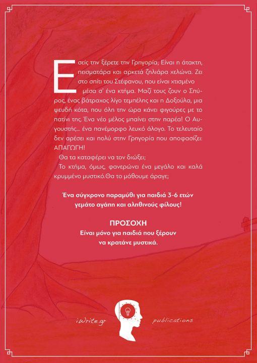 Το Μυστικό της Γρηγορίας, Παρασκευή Λουκά, Εκδόσεις iWrite - www.iWrite.gr