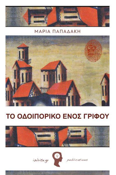 Το οδοιπορικό ενός γρίφου, Μαρία Παπαδάκη, Εκδόσεις iWrite - www.iWrite.gr