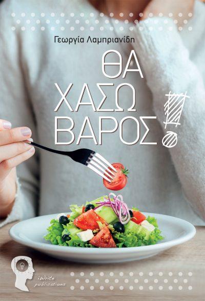 Θα χάσω βάρος!, Γεωργία Λαμπριανίδη, Εκδόσεις iWrite - www.iWrite.gr