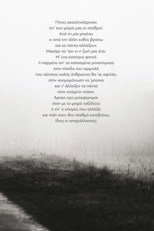 Ανησυχία, Άγγελος Σοφοκλέους, Εκδόσεις Πηγή - www.pigi.gr