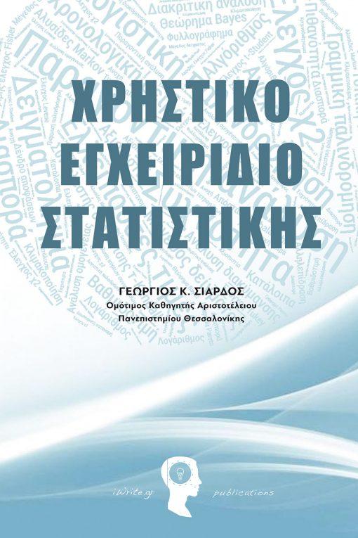 Χρηστικό Εγχειρίδιο Στατιστικής, Γεώργιος Κ. Σιάρδος, Εκδόσεις iWrite - www.iWrite.gr