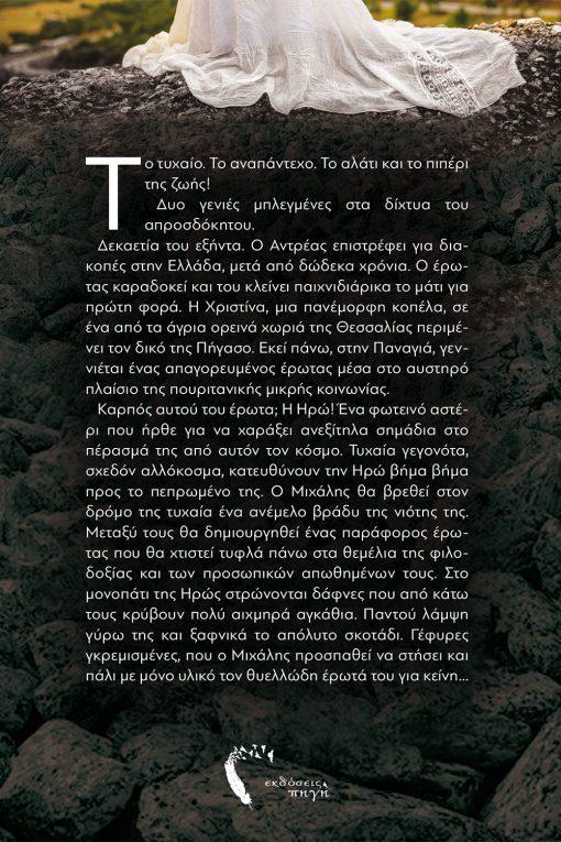 Τίποτα δεν είναι τυχαίο, Αργυρώ Παπανικολάου, Εκδόσεις Πηγή - www.pigi.gr