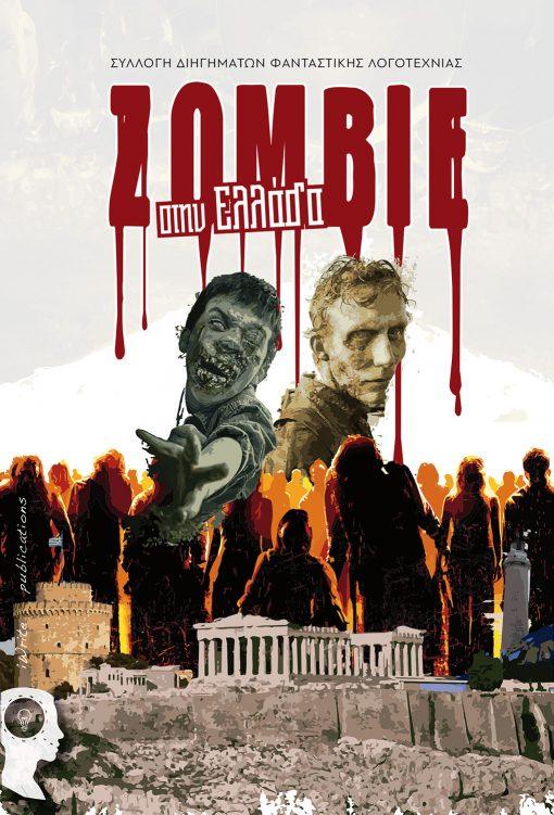 Zombie στην Ελλάδα, Συλλογικό έργο, Εκδόσεις iWrite - www.iWrite.gr
