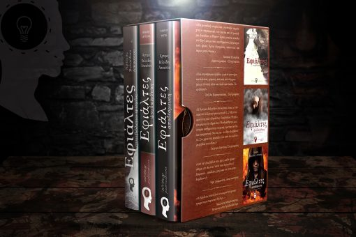 Εφιάλτες Box (η τριλογία), Άρτεμις Βελούδου - Αποκότου, Εκδόσεις iWrite - www.iWrite.gr