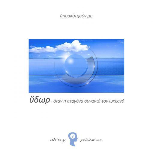 Κύκλος / Ύδωρ, Γιώργος Ευλογημένος, Εκδόσεις iWrite - www.iWrite.gr
