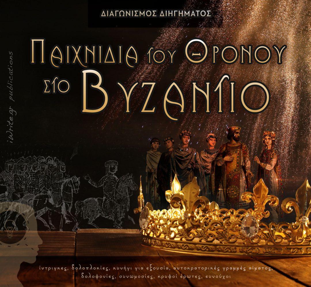 Παιχνίδια του Θρόνου στο Βυζάντιο – Διαγωνισμός διηγήματος φανταστικής λογοτεχνίας