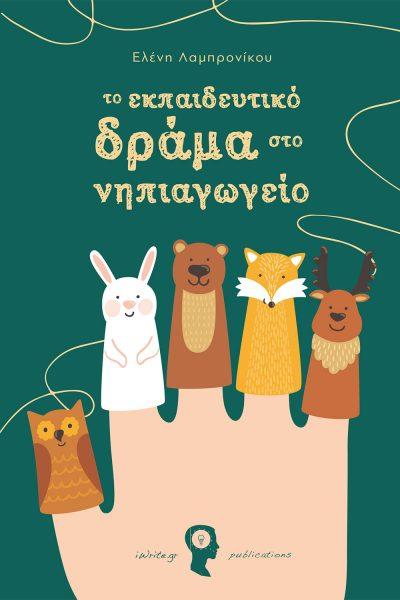 Το Εκπαιδευτικό Δράμα στο Νηπιαγωγείο, Ελένη Λαμπρονίκου, Εκδόσεις iWrite - www.iWrite.gr