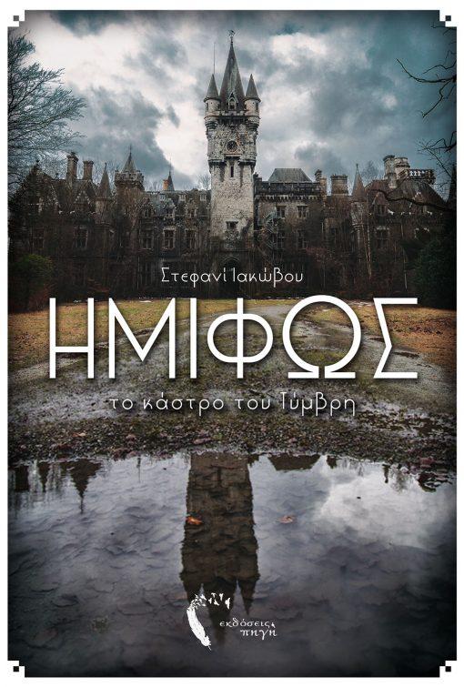 Ημίφως - Το κάστρο του Τύμβρη, Στεφανί Ιακώβου, Εκδόσεις Πηγή - www.pigi.gr