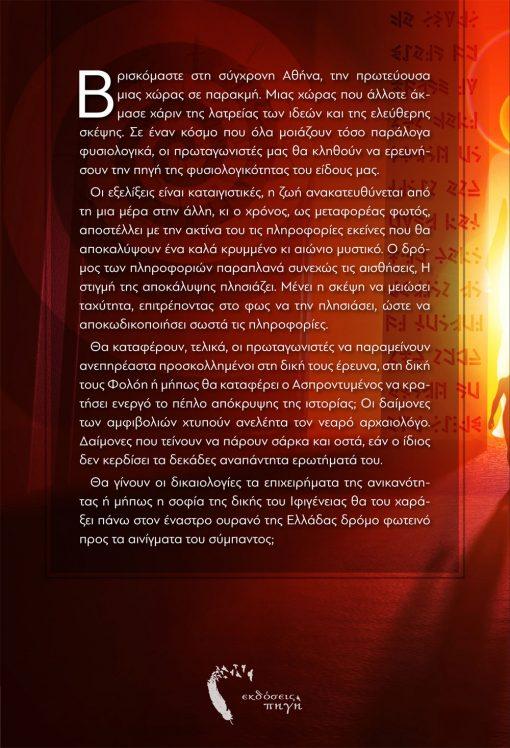 Οι Χαμένοι Θεοί (μυθ-ιστόρημα), Βασίλειος Ι. Μακαρίου, Εκδόσεις Πηγή - www.pigi.gr