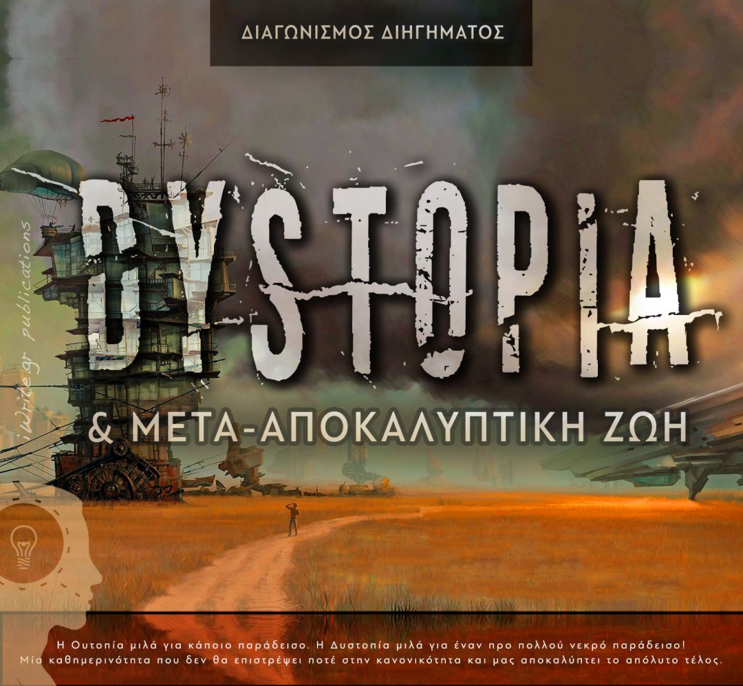 Δυστοπία & Μετα-αποκαλυπτική ζωή: Διαγωνισμός διηγήματος φανταστικής λογοτεχνίας
