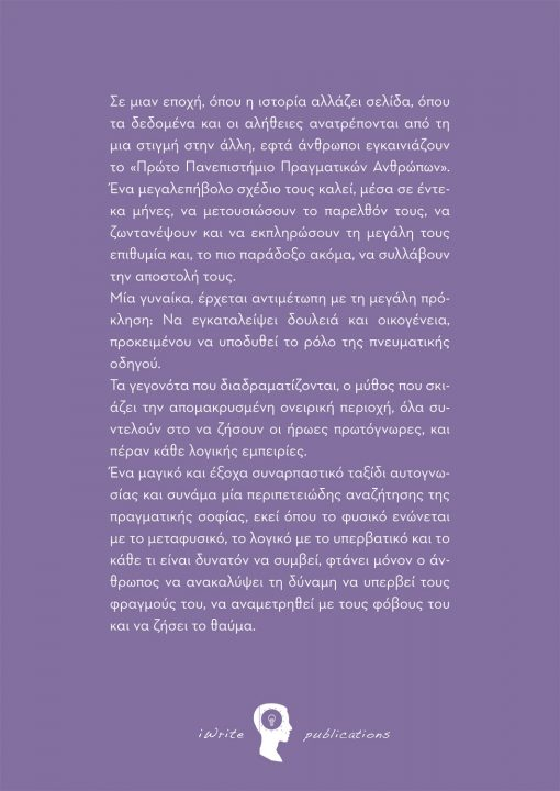 Έλαφος Ελαφίνα, Λίλα Δασκαλάκη, Εκδόσεις iWrite - www.iWrite.gr