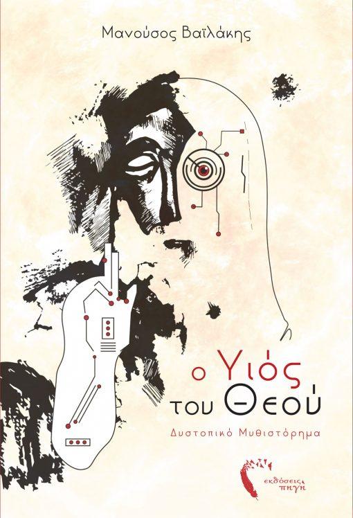 Ο Υιός του Θεού, Μανούσος Βαϊλάκης, Εκδόσεις Πηγή - www.pigi.gr