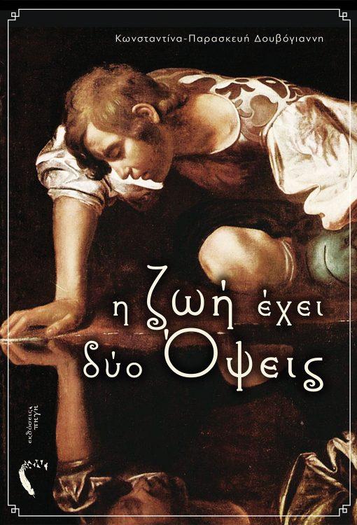 Η ζωή έχει δύο Όψεις, Κωνσταντίνα-Παρασκευή Δουβόγιαννη, Εκδόσεις Πηγή - www.pigi.gr
