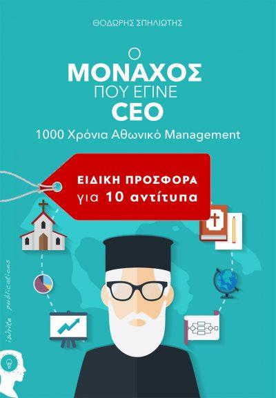 Ο Μοναχός που Έγινε CEO, Θοδωρής Σπηλιώτης, Εκδόσεις iWrite - www.iWrite.gr