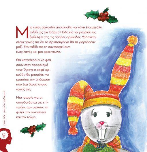 Τα Χριστούγεννα της καφέ αρκούδας, Δήμητρα Στεφανίδου, Εκδόσεις iWrite - www.iWrite.gr