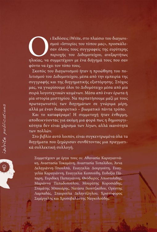 """Διαγωνισμός """"Ιστορίες του Τόπου μας - Διδυμότειχο"""", Εκδόσεις iWrite"""