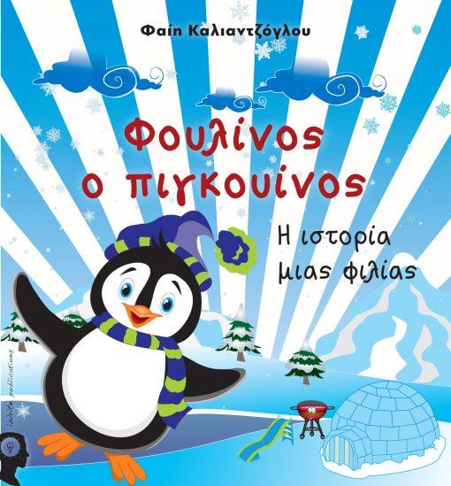 Φουλίνος ο Πιγκουίνος, Φαίη Καλιαντζόγλου, Εκδόσεις iWrite - www.iWrite.gr