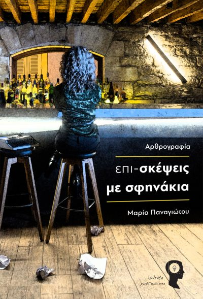 Επι-σκέψεις με σφηνάκια, Μαρία Παναγιώτου, Εκδόσεις iWrite - www.iWrite.gr