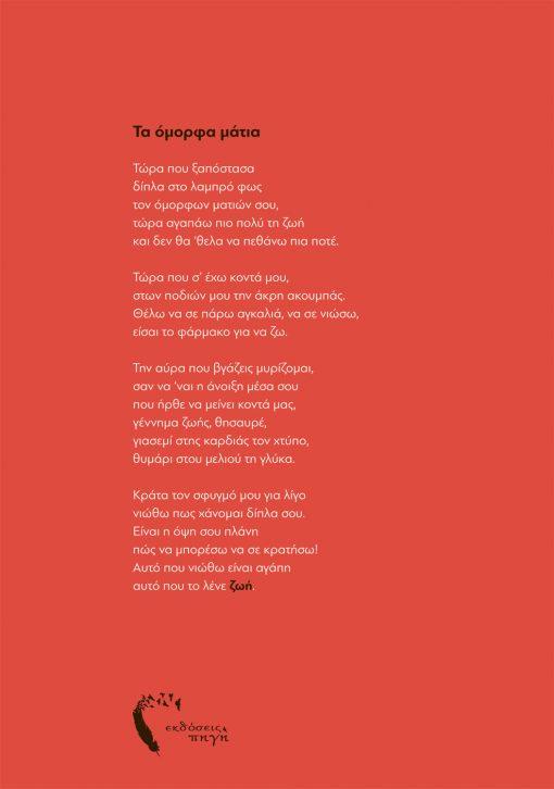 Του Έρωτα & της Ζωής, Μιχάλης Μανδραβέλης, Εκδόσεις Πηγή - www.pigi.gr