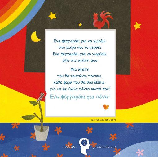Ένα φεγγαράκι για σένα, Ζέττα Αργύρη, Εκδόσεις iWrite - www.iWrite.gr