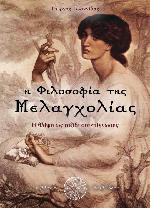 Η Φιλοσοφία της Μελαγχολίας, Γιώργος Ιωαννίδης, Εκδόσεις Δαιδάλεος