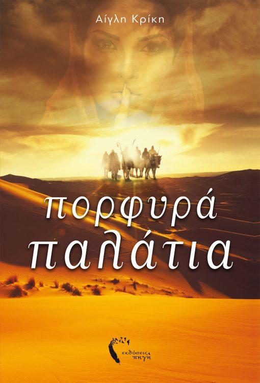 Πορφυρά Παλάτια, Αίγλη Κρίκη, Εκδόσεις Πηγή - www.pigi.gr