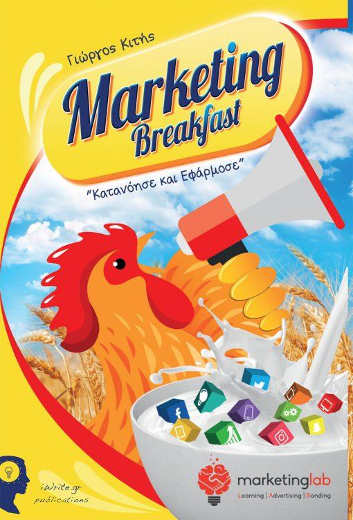 Marketing Breakfast Κατανόησε & Εφάρμοσε, Γιώργος Κιτής, Εκδόσεις iWrite - www.iWrite.gr