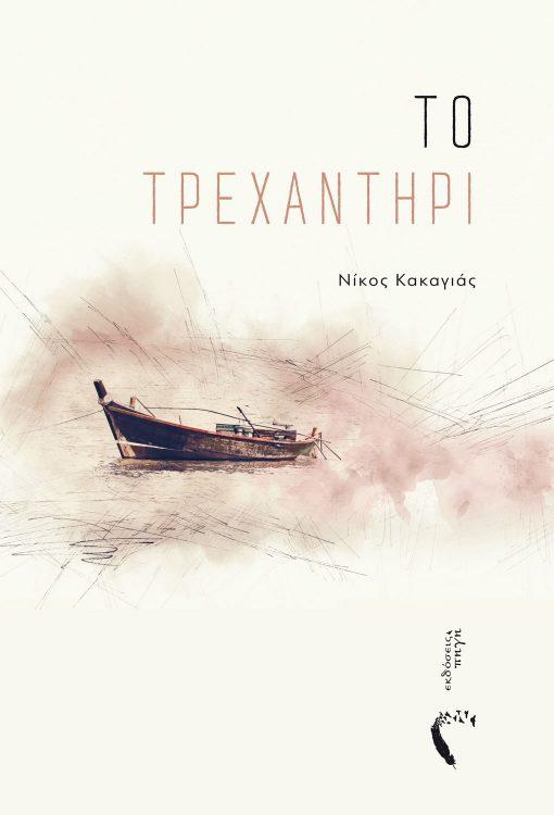 Το Τρεχαντήρι, Νίκος Κακαγιάς, Εκδόσεις Πηγή - www.pigi.gr