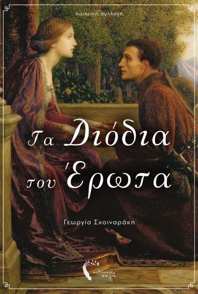 Τα Διόδια του Έρωτα, Γεωργία Σχοιναράκη, Εκδόσεις Πηγή - www.pigi.gr