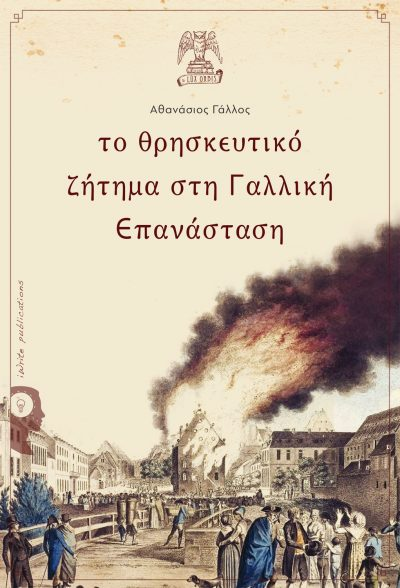 To θρησκευτικό ζήτημα στη Γαλλική Επανάσταση, Αθανάσιος Γάλλος, Εκδόσεις iWrite, Lux Orbis (σειρά βιβλίων) - www.iWrite.gr