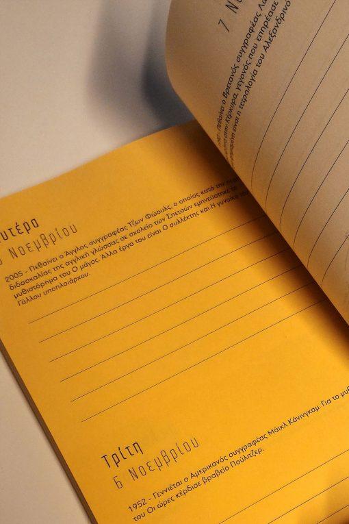 2018 Ημερολόγιο - το συγγραφικόν, Πρότυπες Όμιλος Πολιτισμού SEIKILO, Εκδόσεις iWrite - Πηγή - Δαιδάλεος