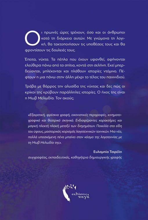 Μωβ μελωδία, Αθηνά Γκαλίτσιου, Εκδόσεις Πηγή - www.pigi.gr