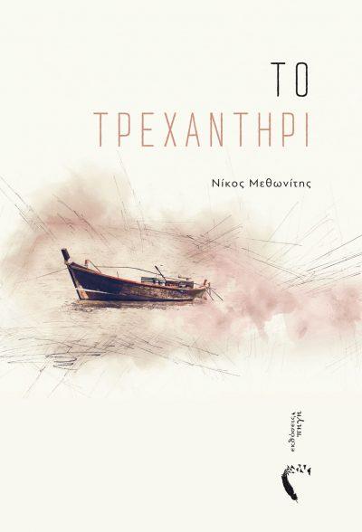 Το Τρεχαντήρι, Νίκος Μεθωνίτης, Εκδόσεις Πηγή - www.pigi.gr