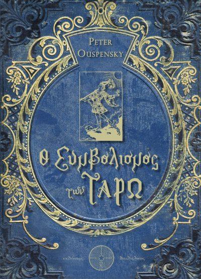 Ο Συμβολισμός των Ταρώ, Peter D. Ouspensky, Εκδόσεις Δαιδάλεος - www.daidaleos.gr
