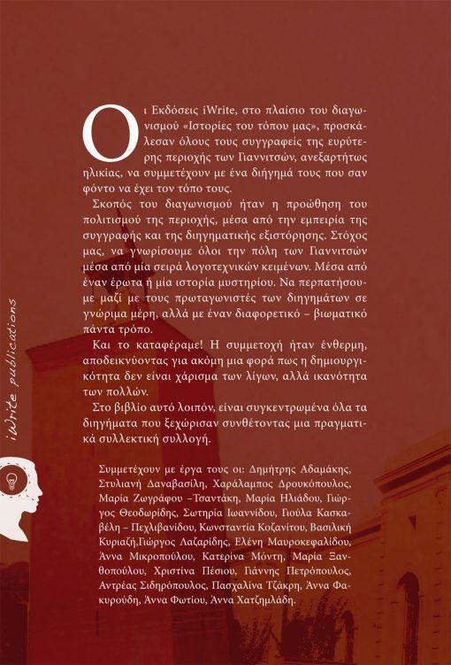 """Ιστορίες του τόπου μας """"Γιαννιτσά"""", Συλογικό, Εκδόσεις iWrite"""